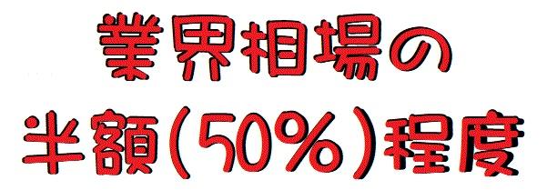 業界相場の半額50%程度