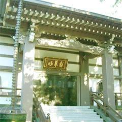 養源寺 白樺会館