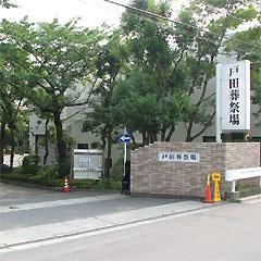 戸田葬祭場・戸田斎場