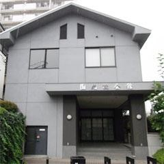 円光院会館