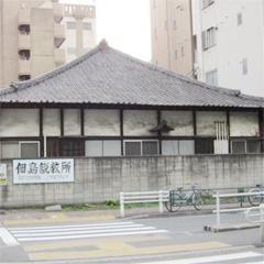 佃島説教所
