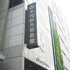 千代田万世会館