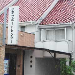 小平サポートセンター