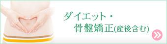 ホリスティックエナジー三国の整体(ダイエット・骨盤矯正・産後骨盤矯正)