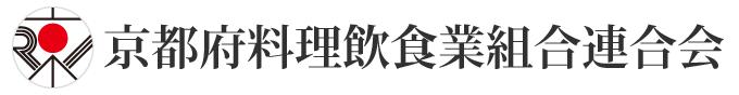 京都府料理飲食業組合連合会