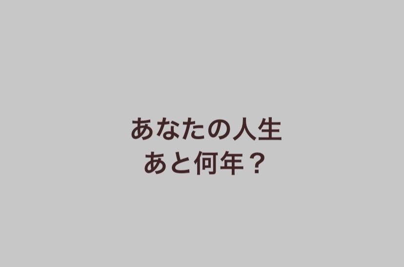 あなたの人生、あと何年?