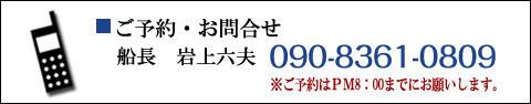 連絡先電話番号:090-8361-0809