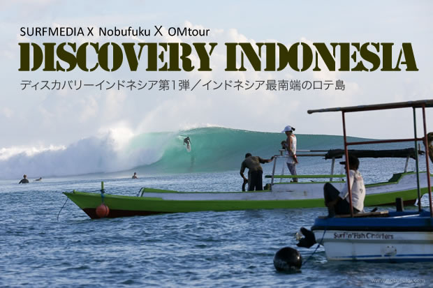 DISCOVERY INDONESIA