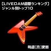 [LIVEDAM週間ランキングジャンル別トップ10