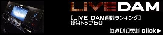 LIVE DAM週間ランキング 総合トップ50