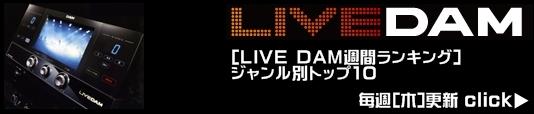 LIVE DAM 週間ランキング ジャンル別トップ10