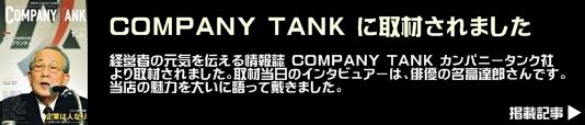 COMPANY TANKに取材されました。経営者の元気を伝える情報誌COMPANY TANKカンパニータンク社より取材されました。取材当日のインタビュアーは、俳優の名高達郎さんです。当店の魅力を大いに語って戴きました。