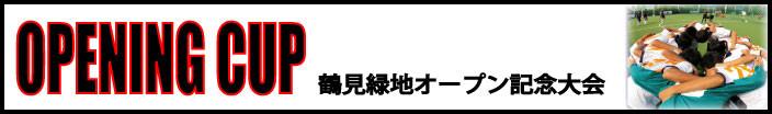 フットメッセ鶴見緑地 オープニングカップ
