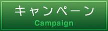 海老江店 キャンペーン