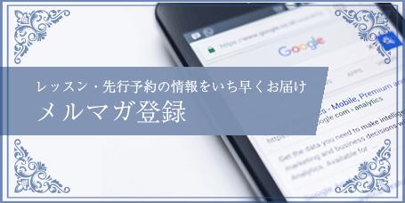 大阪府豊中市のワイヤージュエリー教室のレッスンスケジュールなどの情報をメールマガジンお届けします。