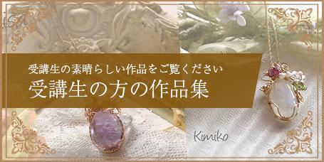 天然石を使った大阪府豊中市のワイヤージュエリー教室。受講生の方の作品集です。