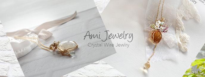 大阪府豊中市Ami Jewelry教室のジュエリーデザイン講座は、好きなことをお仕事にしたり、趣味として楽しんだり、あなたの夢を叶えるメソッドです。 あなたのアイデアを生かしたアクセサリーデザインのレッスンを開催しています。