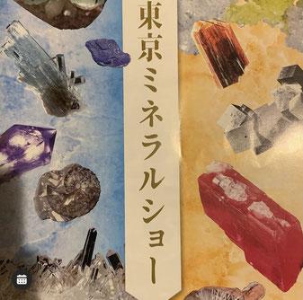 東京ミネラルショー池袋