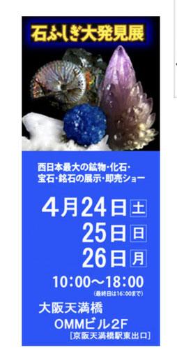 大阪ミネラルショー天満橋