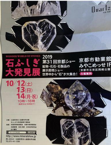 京都石ふしぎ大発見展
