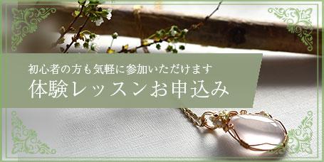 天然石を使ったワイヤージュエリーの体験レッスン大阪府豊中市で開催。お申込みはこちらから。
