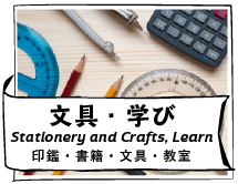 文具・学び(Stationery and Crafts, Learn)