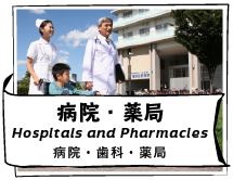 病院・薬局(Hospitals and Pharmacies)