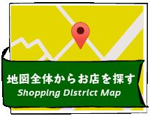 地図全体からお店を探す(Shopping District Map)