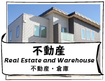 不動産・倉庫(Real Estate and Warehouse)