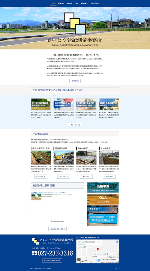 士業のJimdoホームページ制作事例:群馬県前橋市の登記測量事務所様