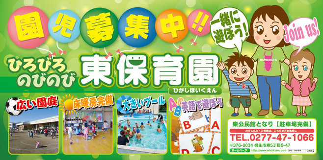 桐生 市 保育園