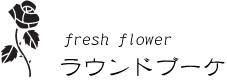 【生花】ラウンドブーケ