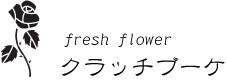 【生花】クラッチブーケ