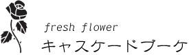 【生花】キャスケードブーケ