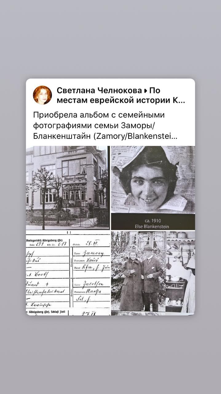 aus dem Album «Nach den Spuren der jüdischen Geschichte der Familie Zamory/Blankenstein»