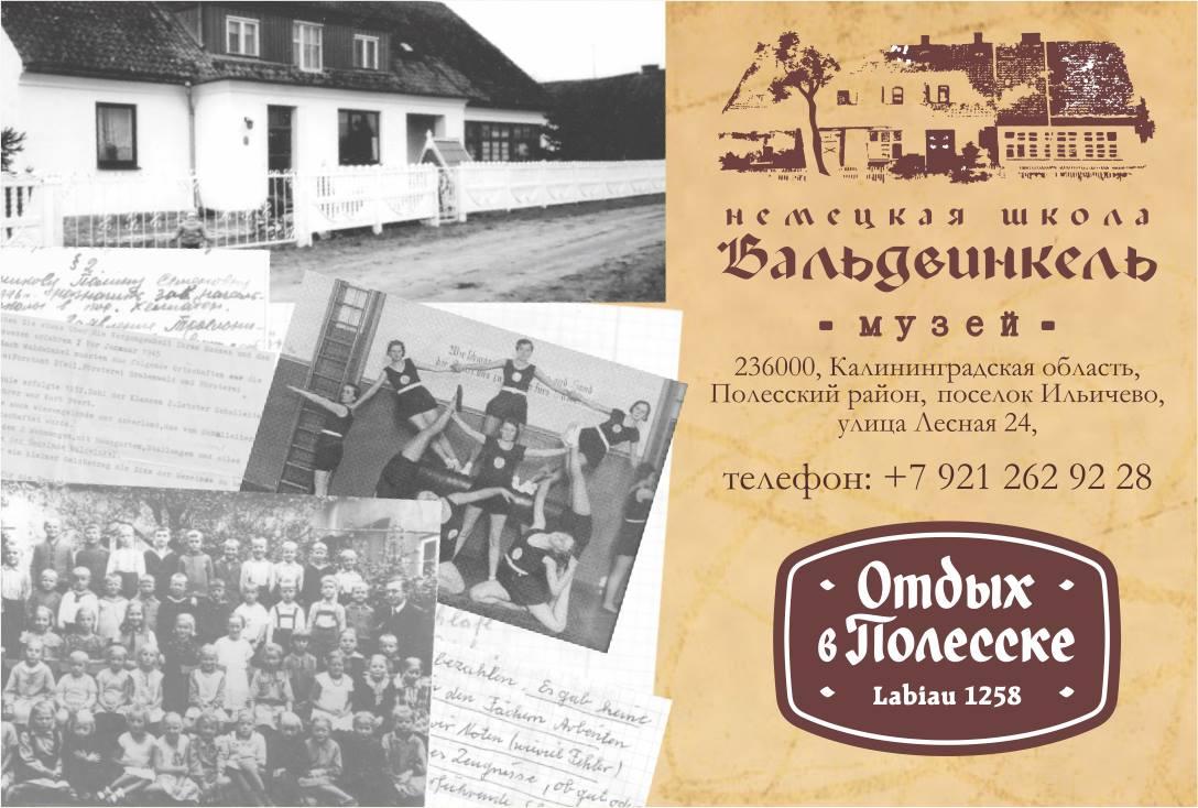Impressionen aus deutscher und russischer Zeit