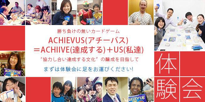 アチーバス体験会|ACHIEVUS Japan Project