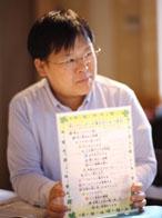 山岡 たいすけ|アチーバス体験会|ACHIEVUS Japan Project
