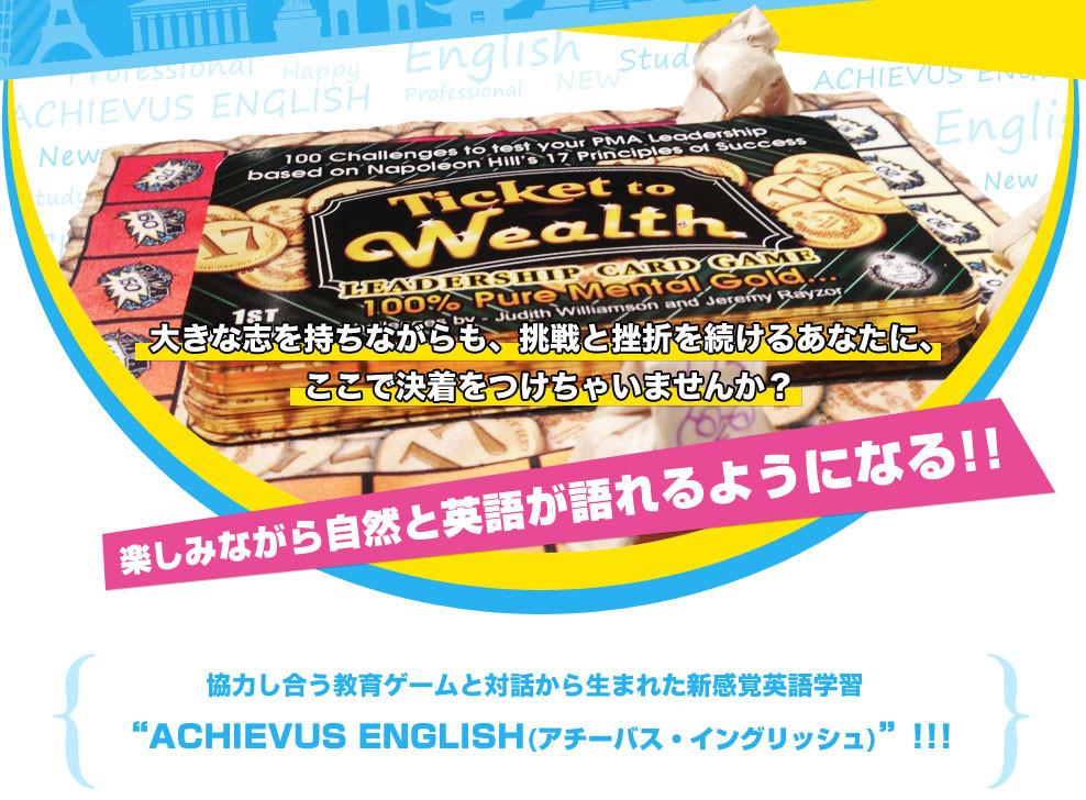 """協力し合う教育ゲームと対話から生まれた  新感覚英語学習""""ACHIEVUS ENGLISH(アチーバス・イングリッシュ)"""