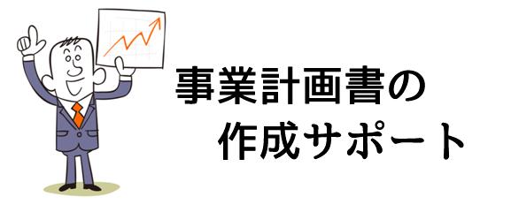 名古屋の開業資金ドットコムでの事業計画書の作成サポート