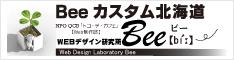 アメブロ・Jimdo・FC2ブログカスタマイズ WEBデザイン研究所Bee
