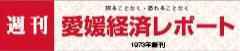 愛媛経済レポートロゴマーク