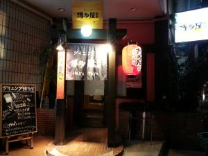ダイニング博多屋別亭(ダイニングハカタヤベッテイ)玄関