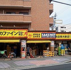 酒のソクハイ 松山本店