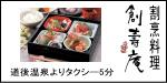 やまのべ本店 創壽庵 〒790-0833 松山市祝谷3丁目1-35 TEL 089-927-2358