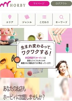 美容やライフスタイルのサイト「ホービィ」