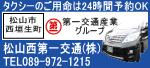松山西第一交通(株)バナー画像