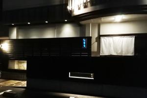 店舗 外観写真  創壽庵(ソウジュアン)  愛媛県松山市祝谷3丁目1-35 TEL089-927-2358