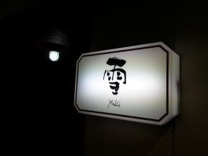 スナック 雪(ユキ)玄関入  松山市二番町1-10-4 番町ビル3F  TEL089-921-1256