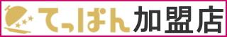 皆月(ミナツキ) (株)ユーワード運営のてっぱん・ホービィ加盟店